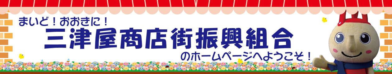 三津屋商店街振興組合